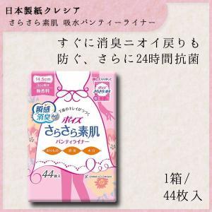 成人用 吸水パンティライナー 3cc 44枚 羽なし ポイズ さらさら素肌 パンティーライナー おりものシート 無香料 1個 尿漏れ 日本製紙クレシア|nanohanakaigo