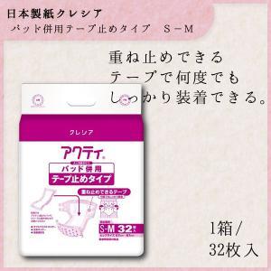 成人用 アクティ パッド併用テープ止めタイプ S-M 1バック(32枚) 日本製紙クレシア|nanohanakaigo