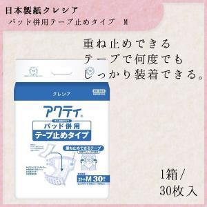 成人用 日本製紙クレシア アクティ パッド併用テープ止めタイプスマートM 84338 1バック(30枚入)|nanohanakaigo