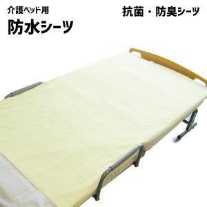 防水シーツ 抗菌 防臭 シーツ BS-180CR nanohanakaigo