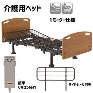 電動ベッド 介護ベッド 自立支援 マッキンリー ベッド Mckinley Care Bed 1モーター Type S スタンダード LMB-100 nanohanakaigo