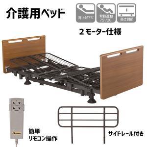 電動ベッド 介護ベッド 自立支援 マッキンリー ベッド Mckinley Care Bed 2モーター Type F フラット LMB-200F nanohanakaigo