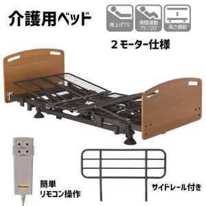 電動ベッド 介護ベッド 自立支援 マッキンリー ベッド Mckinley Care Bed 2モーター Type S スタンダード LMB-200 nanohanakaigo
