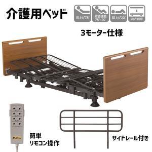 電動ベッド 介護ベッド 自立支援 マッキンリー ベッド Mckinley Care Bed 3モーター Type F  フラット LMB-300F nanohanakaigo