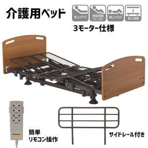 電動ベッド 介護ベッド 自立支援 マッキンリー ベッド Mckinley Care Bed  3モーター Type S スタンダード LMB-300 nanohanakaigo