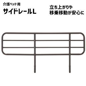 サイドガード ベッドサイドガード 転落防止 電動 ベッド サイドレールL 2本組 LMB-SR-L nanohanakaigo