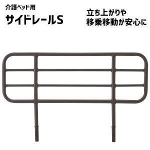 サイドガード ベッドサイドガード 転落防止 電動 ベッド サイドレールS 2本組 LMB-SR-S  nanohanakaigo