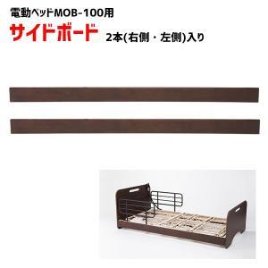 サイドボード  電動 ベッド MOB-100用サイドボード nanohanakaigo