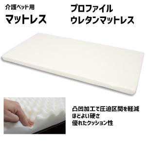 マットレス ウレタン クッション 電動 ベッド 用品 プロファイルウレタンマットレス MPU-1950 nanohanakaigo