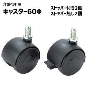 キャスター 直径60mm 電動ベッド用 RC-060 nanohanakaigo