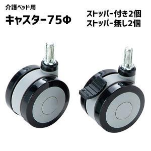 キャスター 直径75mm 電動ベッド用 RC-075 nanohanakaigo