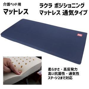 マットレス ラクラ ポジショニングマットレス 通気タイプ 電動 ベッド 用品 PK-PM-BR-910R nanohanakaigo