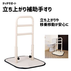 手すり 立ち上がり補助 タッチサポート TH-100 nanohanakaigo