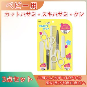 サンパツセット 貝印 ベビー用品 ベビー用の散髪3点セット カット スキハサミ クシ|nanohanakaigo