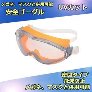 ミドリ安全 飛沫対策 UVEX 安全ゴーグル レンズ バンド メガネ マスク クリア オレンジ 耐薬品性|nanohanakaigo