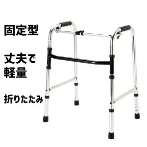 歩行器 歩行車  高齢者 軽量 折りたたみ  重さ2.2kg HK-100 固定型|nanohanakaigo