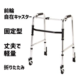 歩行器 歩行車  高齢者 軽量 折りたたみ   前輪 自在キャスター  固定型 重さ2.8kg HK-120|nanohanakaigo