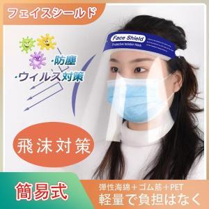 フェイスシールド 両面防曇加工 空気感染対策 ウィルス 飛沫防止|nanohanakaigo