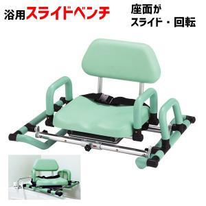 入浴用椅子  バスチェア  介護用品  浴槽椅子 回転 スライド  らくらくスライドベンチ RSB-685GR|nanohanakaigo