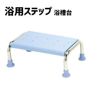 浴槽台  バスステップ 高さ15cm 半身浴 介護用品  浴槽椅子 踏み台 浴槽台YD YD-15LB  |nanohanakaigo