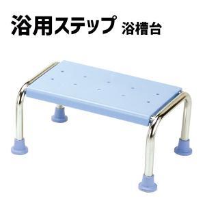 浴槽台  バスステップ 高さ20cm 半身浴 介護用品  浴槽椅子 踏み台 浴槽台YD YD-20LB   |nanohanakaigo