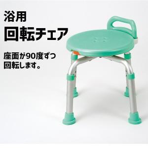 入浴用椅子  バスチェア  介護用品  浴槽椅子 回転  らくらく回転チェア YK-360GR|nanohanakaigo