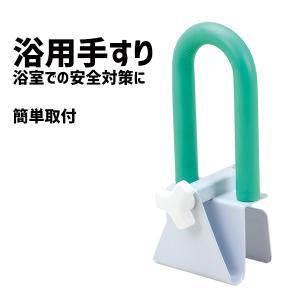 浴室用手すり 風呂用手すり 介護用品 らくらく浴用手すり 入浴用手すり  YT-26GR|nanohanakaigo
