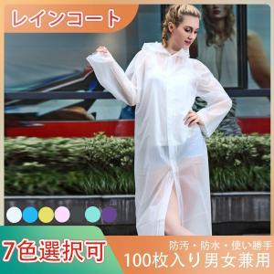 EVAレインコート 男女兼用型 10枚入り レインコート 雨具 ゆったり防水レインコート 感染症対策保護カッパ|nanohanakaigo