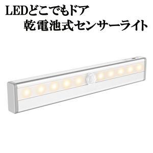 LED 人感センサー 付き ライト 乾電池 電球色 自動 点灯 どこでもライト RDKL-01|nanohanakaigo
