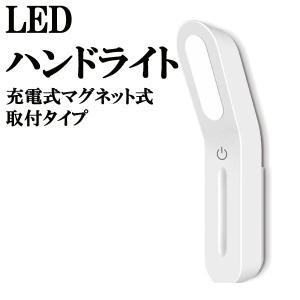 LED ハンドライト 小型ライト 充電 ハンディライト 調光 マキテック RMPL-HDL-01|nanohanakaigo