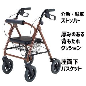 歩行器 歩行車  介護 福祉用品 椅子付 四輪 コンパクト 歩行丸 HXS-50BR  |nanohanakaigo