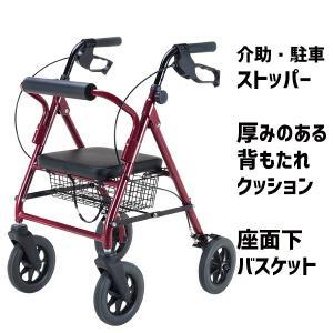 歩行器 歩行車  介護 福祉用品 椅子付 四輪 コンパクト  歩行丸 HXS-50WR  |nanohanakaigo