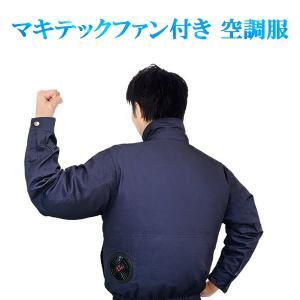 空調服 ファン付 作業着 バッテリー付 Lサイズ RMPL-KTFS-0101|nanohanakaigo