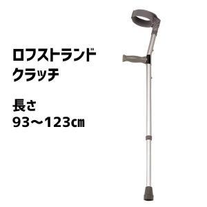 ロフストランドクラッチ 杖 医療 補助 リハビリ  松葉杖 軽量  Mサイズ 93-123cm  重さ655g  4段階調節  LC-M|nanohanakaigo