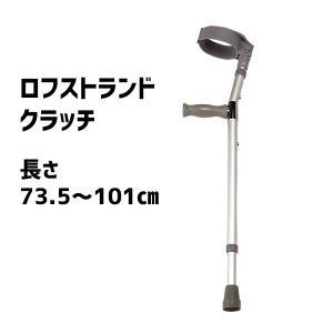 ロフストランドクラッチ 杖  軽量 医療 補助 リハビリ  松葉杖 Sサイズ 73.5-101cm  重さ620g  3段階調節 LC-S |nanohanakaigo