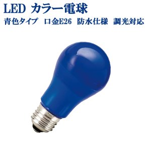 カラー電球 LED電球 青色 ブルー  口金 E26  防水 調光 対応  MPL-B-5/BLUE|nanohanakaigo
