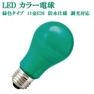 カラー電球 LED電球 緑色 グリーン 口金 E26 防水 調光 対応 MPL-B-5/GREEN|nanohanakaigo