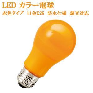 カラー電球 LED電球 オレンジ色 橙色 口金 E26  防水 調光 オレンジ 橙 MPL-B-5/ORANGE |nanohanakaigo