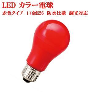 カラー電球 LED電球 赤色 口金 E26  防水 調光 赤 レッド MPL-B-5/RED |nanohanakaigo