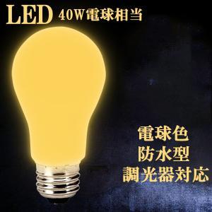 電球 LED電球 40W 電球 相当 口金E26 電球色 防水 調光  RMPL-BBS-5/30|nanohanakaigo