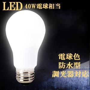電球 LED電球 40W 電球 相当 口金 E26 昼光色  防水 調光 RMPL-BBS-5/65 |nanohanakaigo