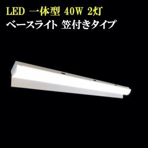 ベースライト LED 一体型 40W 2灯 相当 笠付型 150幅用 昼白色 Ra85 RMPL-BL150-34/54R|nanohanakaigo