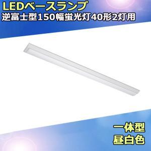 ベースライト 一体型 40W 2灯 相当 逆富士 幅160mm LED ベースライト 昼白色  RMPL-BL-160-34 52 |nanohanakaigo