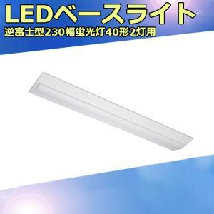 ベースライト  LED 一体型 40W 2灯 相当 逆富士 幅230mm 昼白色 RMPL-BL-230-34/52 |nanohanakaigo