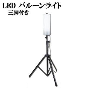 三脚 LED  バルーンライト 用 充電 工事用 現場用|nanohanakaigo
