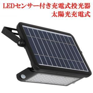 センサーライト LED  ソーラー 充電式 人感  昼白色 ソーラーライト RMPL-SL-10 |nanohanakaigo