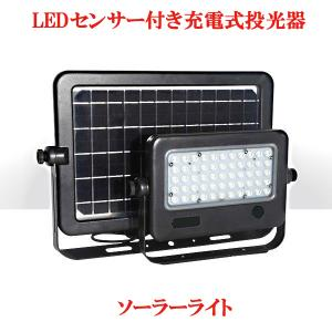 センサーライト LED 太陽光発電  ソーラー 充電式 人感  昼白色 ソーラーライト RMPL-SL-10S |nanohanakaigo