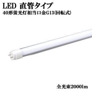直管型ledランプ LED 蛍光灯  40W 相当 口金G13 高効率 口金回転式 RMPL-T8-13/20K |nanohanakaigo