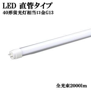 直管型ledランプ LED 蛍光灯  40W 相当 口金 G13 口金回転 RMPL-T8-16/20K |nanohanakaigo