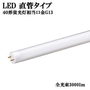 直管型ledランプ LED 蛍光灯  40W 相当 高効率 高lm 口金 G13 RMPL-T8-20/30 |nanohanakaigo
